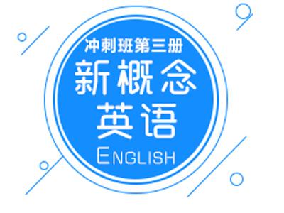 长沙新概念英语冲刺班(第三册)
