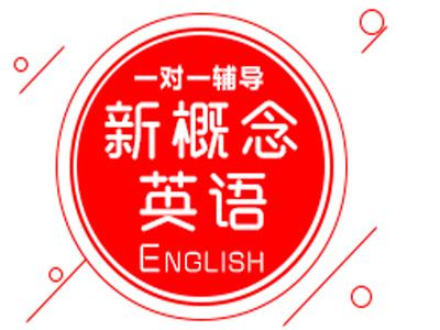 长沙新概念英语 1对1教师辅导班