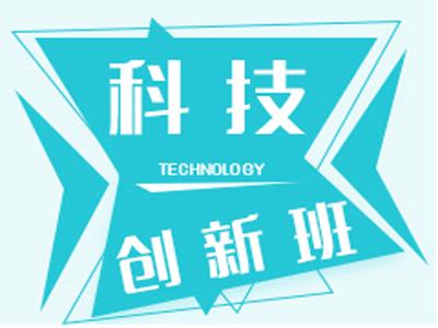 长沙科技创新班