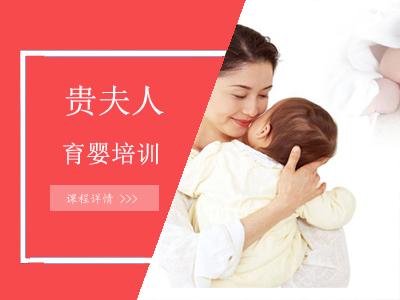 广州育婴师培训