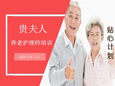 广州养老护理师培训
