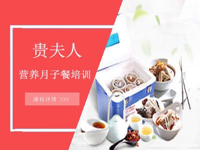 广州营养月子餐培训