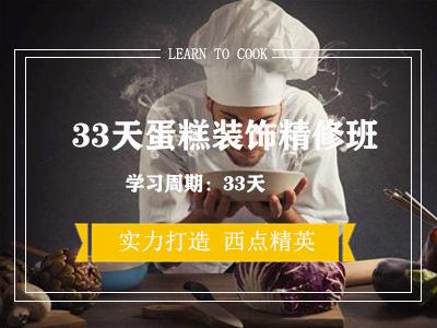 南昌33天蛋糕装饰精修班