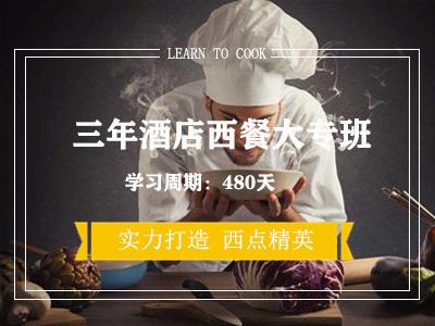 上海三年酒店西餐大专班