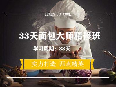 上海33天面包大师精修班