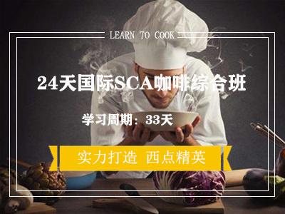 上海24天国际SCA咖啡综合班