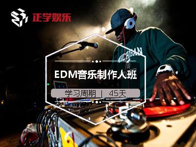 杭州EDM音乐制作人班