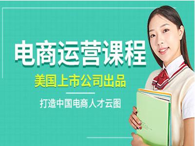 广州电商运营课程