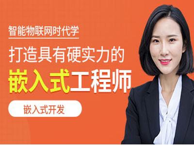 广州嵌入式培训