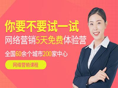广州网络营销培训