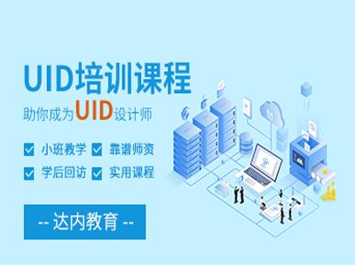 广州UID培训