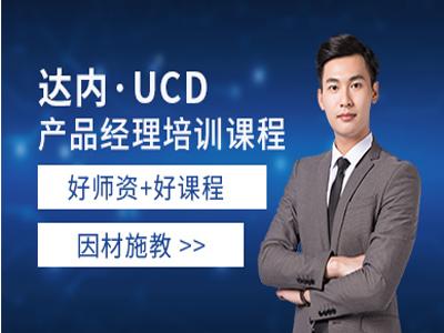 广州产品经理培训