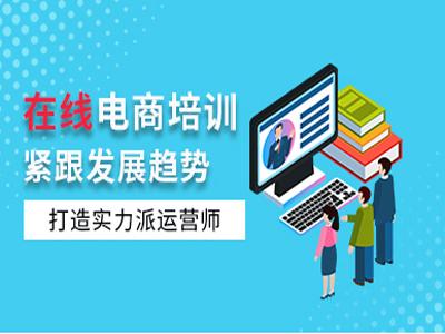 广州电商在线培训