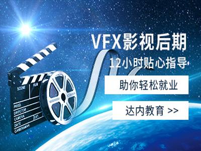广州VFX影视后期培训