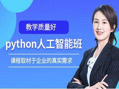 广州python人工智能培训