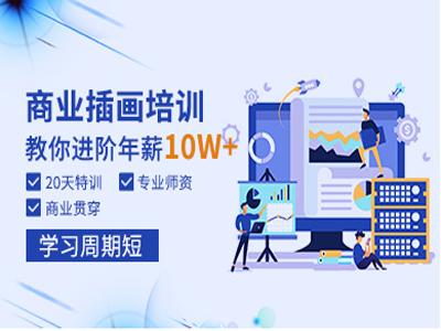 广州商业插画培训