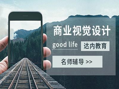 广州商业视觉设计培训班
