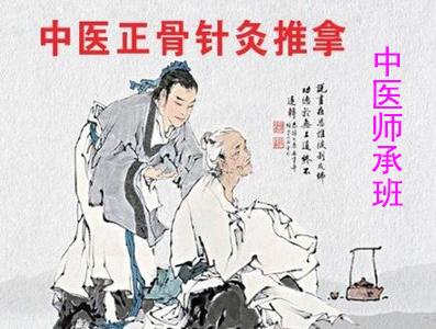 深圳中医师承班