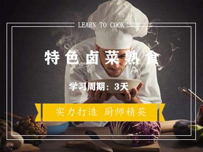 重庆特色熟食卤菜培训