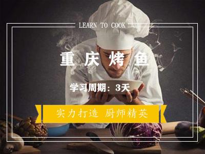 重庆烤鱼培训