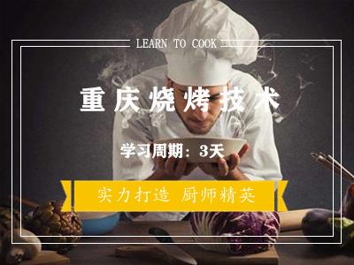 重庆烧烤技术培训