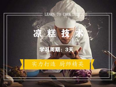 重庆凉糕技术培训