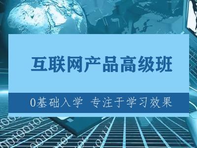 北京互联网产品高级班
