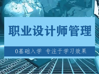 北京职业设计师管理培训