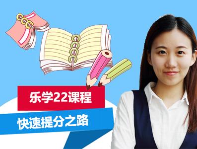 上海乐学22课程