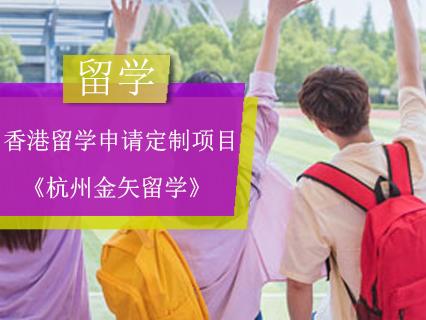 杭州香港留学申请定制项目
