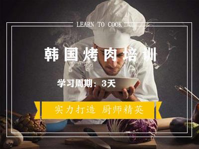 北京韩国烤肉培训