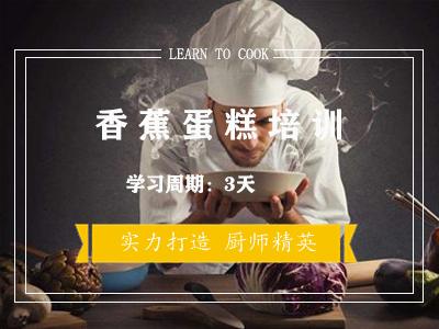 北京香蕉蛋糕培训