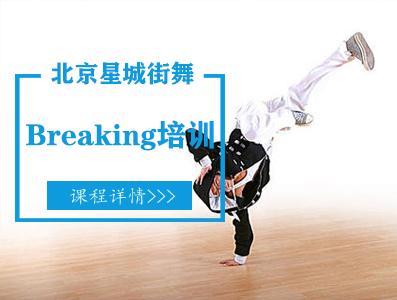 北京Breaking培训