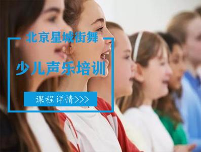 上海少儿声乐培训