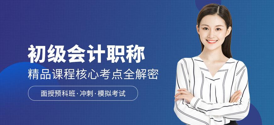 上海会计职称学习班