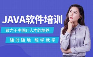 上海java培训课程