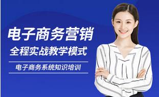 上海电子商务培训课程