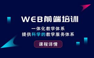 上海web前端零基础课程