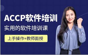 上海ACCP工程师培训课程
