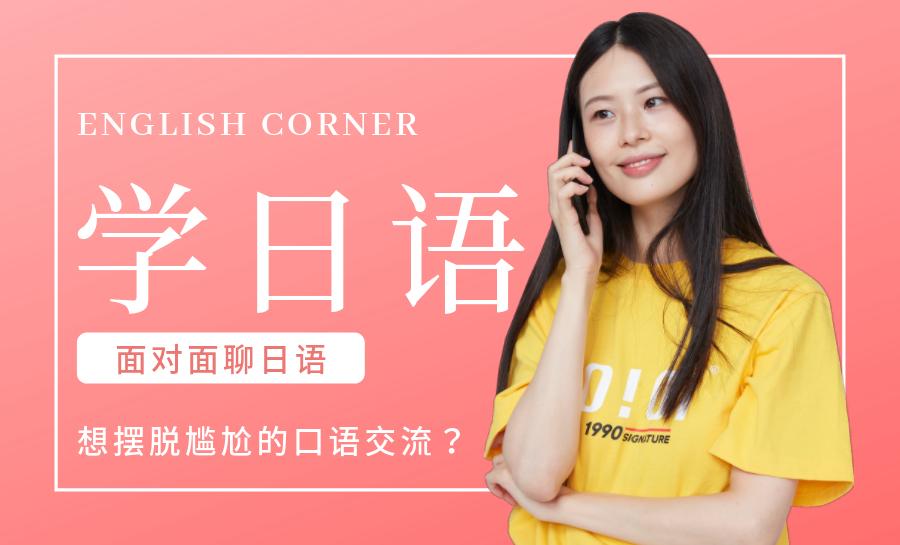 上海日语口语加强培训班