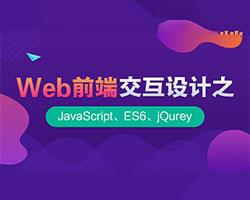 成都JavaScript、ES6、Jqurey培训课程