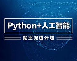 成都Python+人工智能培训课程