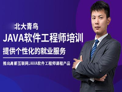 株洲java软件工程师培训