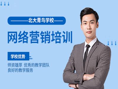 衡阳网络营销培训