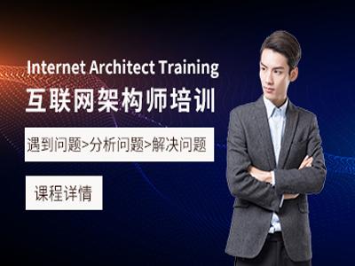 衡阳互联网架构师培训