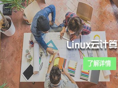 邵阳linux培训