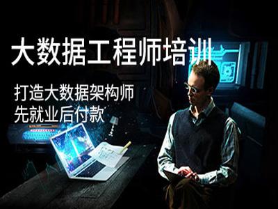 邵阳大数据工程师培训