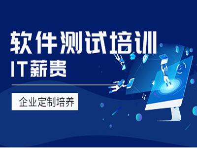 邵阳软件测试培训