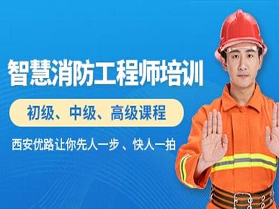 西安智慧消防工程师培训