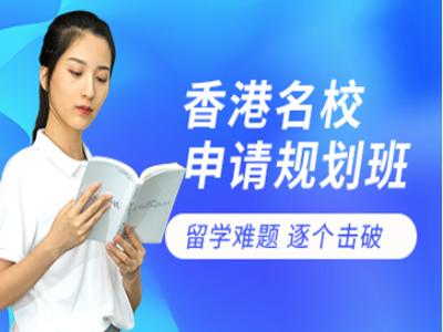 西安香港名校留学中介